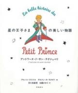 星の王子さまの美しい物語