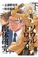ソウルドロップの幽体研究 スペシャル版 下 バーズコミックス スペシャル