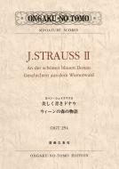 ヨハン・シュトラウスIIワルツ「美しき青きドナウ」ワルツ「ウィーンの森の物語」: ミニチュア・スコアogt254