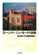 O・ヘンリー ニューヨーク小説集 ちくま文庫