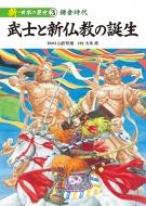 新・日本の歴史 鎌倉時代 3 武士と新仏教の誕生