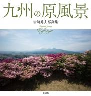 九州の原風景 岩崎秀夫写真集