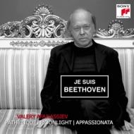 ピアノ・ソナタ第8番『悲愴』、第14番『月光』、第23番『熱情』 アファナシエフ(+DVD)