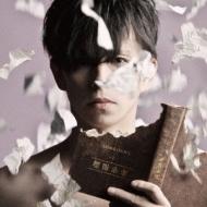 非幸福論 (+DVD)【初回限定盤】
