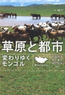 草原と都市 変わりゆくモンゴル