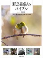 野鳥撮影のバイブル 玄光社mook