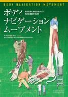 ボディ・ナビゲーションムーブメント 筋肉と骨と神経を組み立て、解剖と機能を学ぼう