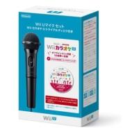 Wii U マイクセット(Wii カラオケ U トライアルディスク付き)