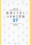 ローチケHMV山崎洋実/自分とうまくつきあう方法27あなたはあなたのままでいい!