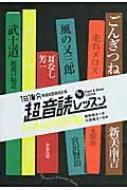 「英語回路」育成計画 1日10分超音読レッスン 日本の名作編