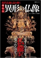 現代仏師と読み解く 聖なる異形の仏像 綜合ムック
