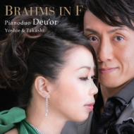 Brahms in F/ブラームス・イン・エフ~交響曲第3番(4手連弾版)、2台ピアノのためのソナタ