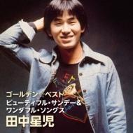 ゴールデン☆ベスト 田中星児 ビューティフル・サンデー&ワンダフル・ソングス