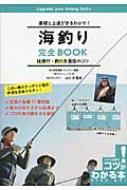 基礎と上達がまるわかり!海釣り完全BOOK 仕掛け・釣り方最強のコツ コツがわかる本!