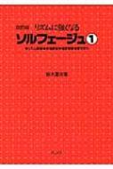 リズムに強くなるソルフェージュ リズム練習 視唱練習 模倣練習 書き取り 1 改訂版
