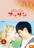 NHK連続テレビ小説/マッサン 完全版 Dvdbox 3