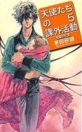 天使たちの課外活動 5 笑顔の代償 C・novels Fantasia