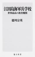 江田島海軍兵学校 世界最高の教育機関 角川新書