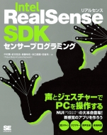 Intel RealSense SDKセンサープログラミング 声とジェスチャーでPCを操作する