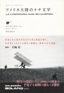 アメリカ大陸のナチ文学 ボラーニョ・コレクション