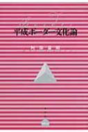 平成ボーダー文化論 水声文庫