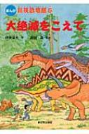 まんが 冒険恐竜館 5 大絶滅をこえて