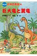 まんが 冒険恐竜館 4 巨大竜と翼竜