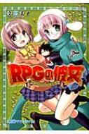 Rpgの彼女-大人になった厨二病-ファミ通クリアコミックス