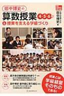 田中博史の算数授業4・5・6年&授業を支える学級づくり 算数授業研究特別号