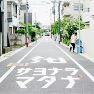 サヨナラマタナ (+DVD)【初回生産限定盤】