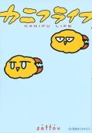 カニフライフ 星海社comics