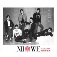 Vol.12: WE 【台湾特別盤】