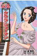 クララ・シューマン コミック版世界の伝記