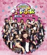 アイドリング!!!13号長野せりな卒業ライブ ぷにぷに・またね・だいすき (Blu-ray)