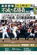 Dvd映像で蘇る高校野球 不滅の名勝負 Vol.10 分冊百科シリーズ