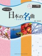 日本の名曲-花は咲く-トランペット