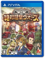 Game Soft (PlayStation Vita)/絶対迎撃ウォーズ