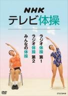 NHKテレビ体操 〜ラジオ体操 第1 / ラジオ体操 第2 / みんなの体操〜