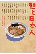 麺と日本人 角川文庫