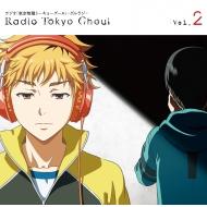 ラジオCD「『東京喰種トーキョーグール』-グルラジ-」Vol.2