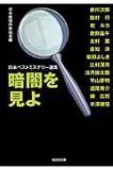 暗闇を見よ 日本ベストミステリー選集 光文社文庫
