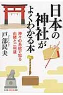 日本の神社がよくわかる本 神々の系統で知る由緒とご利益 光文社知恵の森文庫