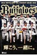オリックス・バファローズ パーフェクトガイド 2015 神戸新聞mook