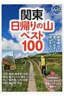 関東 日帰りの山ベスト100 ブルーガイド