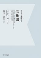 フロイド選集 7 芸術論