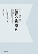 フロイド選集 15 精神分析療法
