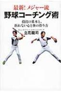 最新!メジャー流野球コーチング術 投打の基本と、折れない心と体の作り方