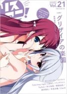 リスアニ! Vol.21
