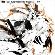 .dsd しづイラストレーションワークス2011‐2015