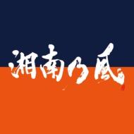 湘南乃風 ~COME AGAIN~(+DVD)【初回限定盤】